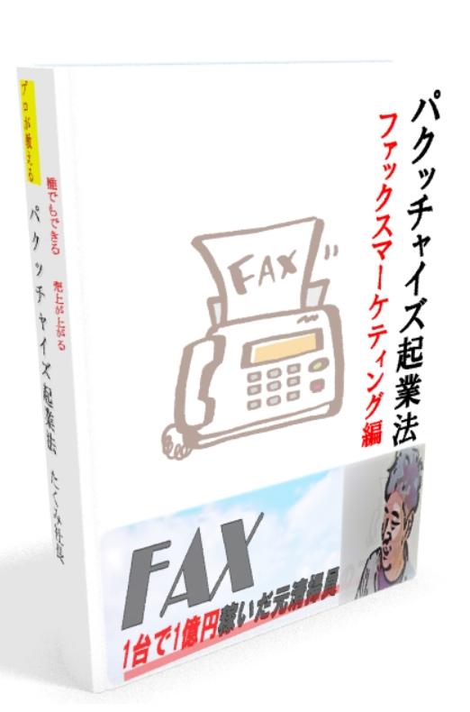 39619202486c7b506404589fec54a691 ハウスクリーニングで独立開業をする人のためのやり方をまとめた電子書籍を販売しました!