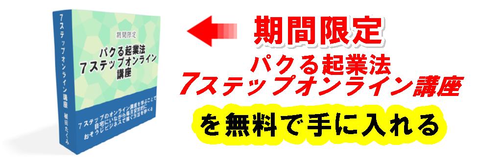 020-free-peoples ハウスクリーニングで月収30万円から100万円を最短最速で稼ぐやり方